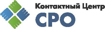Контактный Центр СРО